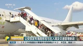 [中国财经报道]公安部发布海南移民与出入境及交通管理新政| CCTV财经