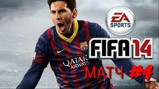 Играем в Fifa 14 на андроид. Поздравляю с новым годом Матч 4