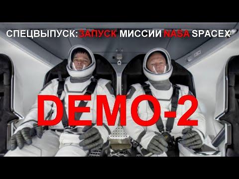 Спецвыпуск: запуск астронавтов на корабле Crew Dragon. Миссия NASA SpaceX Demo-2