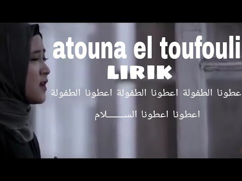 SABYAN - ATOUNA EL TOUFOULE (Lirik Video) Lagu Terbaru 2018
