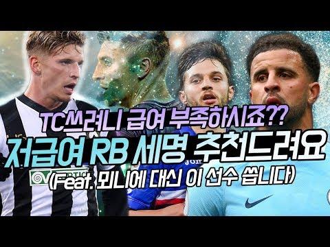 Lagu Video 7~8급여 라이트백 - Rb 1티어 3명 : Tc와 아이콘 쓰기위해 급여 아끼는 방법! Terbaru