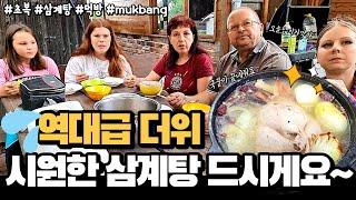 국제커플 [꾼맨 알렝꼬] 가족먹방 역대급 더위! 초복에 든든하게 삼계탕 드세요   반응 Korean ginseng chicken soup ASMR MUKBANG [AMWF]