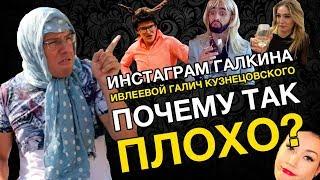 Инстаграм Максима Галкина, Галич, Кузнецовского — почему так плохо? | Денис Чужой
