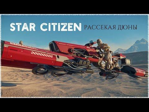 Рассекая дюны. Star Citizen 3.8.0