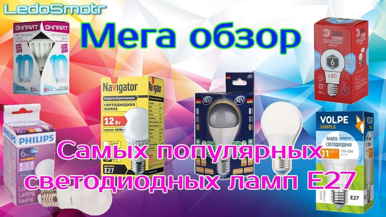 Обзор светодиодных ламп Е27 Philips, Volpe, Navigator, Rev, ОнЛайт и Эра.  Какая лампа лучше?