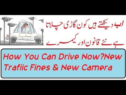 New Traffic Violation In Saudi Arabia 2017 Traffic Fines And New Road cam