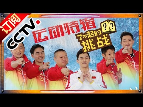 [ENGSUB]【官方整片超清版】《了不起的挑战》第5期 20160124 The Great Challenge - 孙杨霸气登场 小撒自取其辱比气势 | CCTV thumbnail