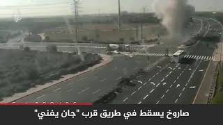 #شاهد | لحظة سقوط صاروخ للمقاومة قرب مستوطنة