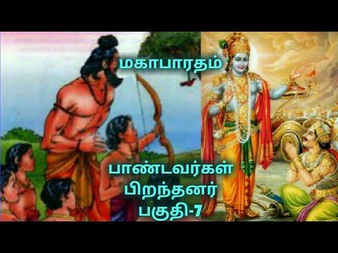 Mahabharata story in tamil   The Mahabharat story   Mahabharatham   Tamil   pandavas birth story