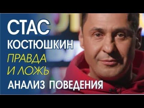 Стас Костюшкин на канале @Super   Физиогномика, невербальное поведение