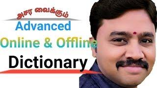 Online & offline Advanced Dictionary , அசர வைக்கும் வசதிகளுடன் ஒரு App