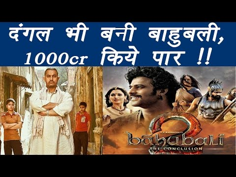 Aamir Khan's Dangal JOINS Baahubali 2 Rs1000cr CLUB | FilmiBeat