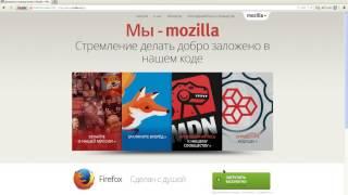 настройка языка в браузере Mozilla Firefox