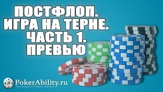 Покер обучение | Постфлоп. Игра на терне. Часть 1. Превью