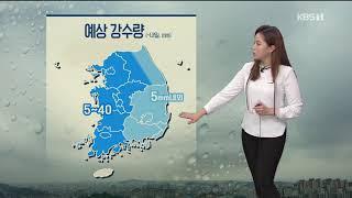 2020년 09월 07일 KBS 뉴스7 오수진 기상캐스…