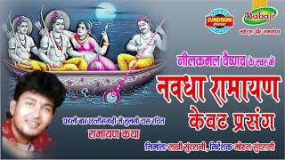 Nawdha Ramayan - नवधा रामायण  - Kevat Prasang - CG Bhakti Song - Jukebox - Nilkamal Vaishnav