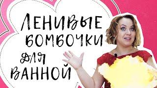 Быстрый рецепт СОЛИ ДЛЯ ВАННЫ | Выдумщики.ру