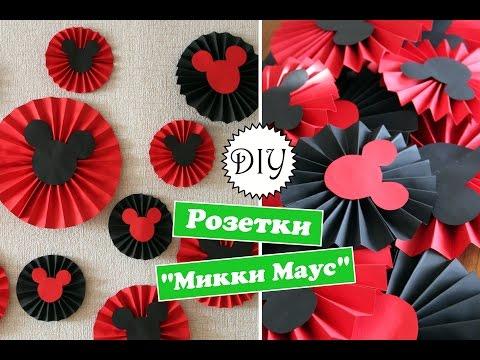 Diy: Розетка из бумаги Микки Маус / Розетки d=30 см, d=22 см, d=15 см, / Декор праздника /