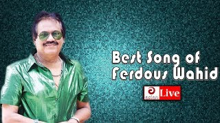 Best Song of Ferdous Wahid | Ferdous Wahid live Stage | Asian TV Music | Asian Music Season 04 EP220