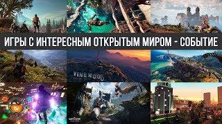 Игры с интересным открытым миром - событие | МНЕНИЕ