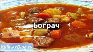 Рецепт Бограч