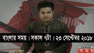 বাংলার সময়   সকাল ৭টা   ২৩ সেপ্টেম্বর ২০১৮    Somoy tv bulletin 7am   Latest Bangladesh News HD