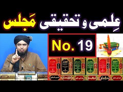 19-ILMI-o-Tahqeeqi MAJLIS (Open Q & A Session) with Engineer Muhammad Ali Mirza Bhai (22-Jul-2018)