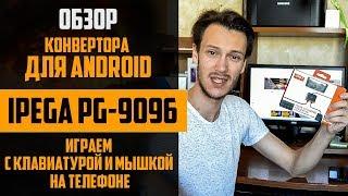 ОБЗОР КОНВЕРТОРА IPEGA 9096 FOR ANDROID ИГРЫ НА ТЕЛЕФОНЕ С МЫШКОЙ PUBG