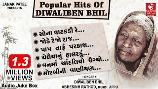 દિવાળીબેન ભીલ   ગુજરાતી Forever Hit's   Gujarati Lokgeet   Sona Vatakdi Re   Gujarati Song 2020