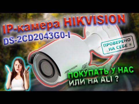 IP-камера HIKVISION DS 2CD2043G0-I покупать у нас или у них? Подключение к регистратору, сети.