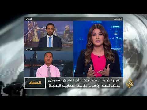 الحصاد- السعودية.. تدهور حالة المعتقلين  - 00:21-2018 / 7 / 20