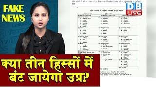 Viral Video | Social Media | Fact Check | क्या मोदी जी के गमछे की कीमत 11 करोड़ है? #DBLIVE