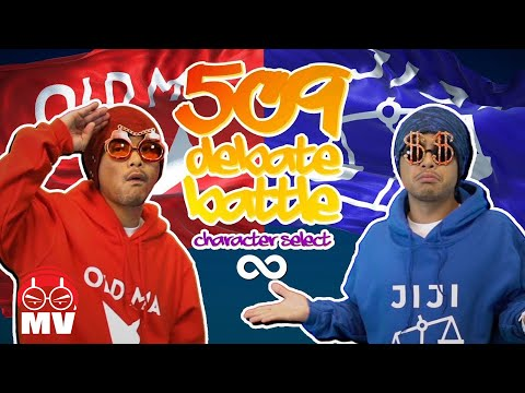 Old Ma V.S. JiJi - 509 Debate Battle! 大馬有嘻哈之老馬吉吉Freestyle大對決!