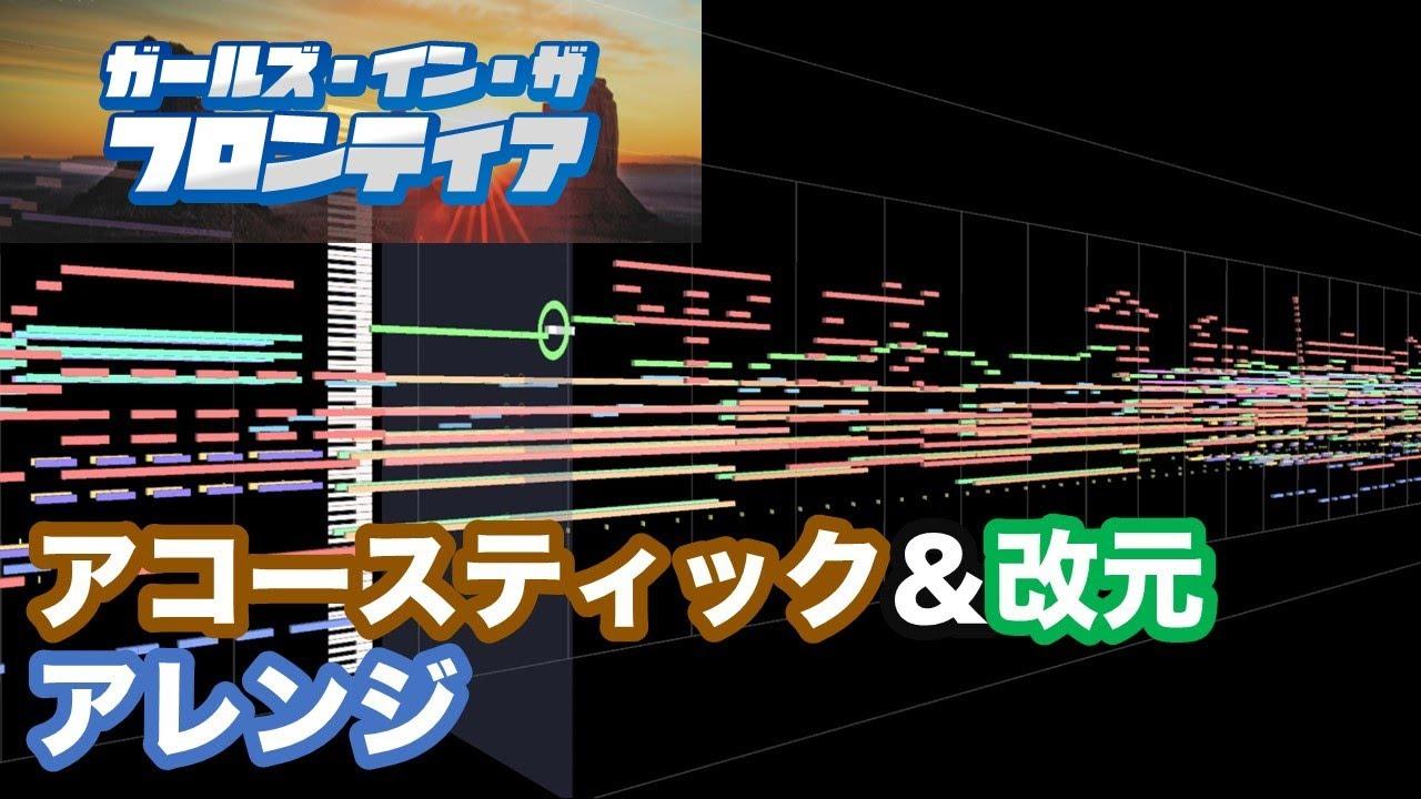 【MIDI】ガールズ・イン・ザ・フロンティア アレンジ(オフメロディー)