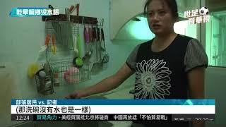 位水庫水源區 屏東高士村沒水用! | 華視新聞20180531