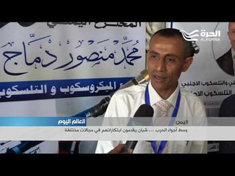 على الرغم من الحرب... معرض للمخترعين اليمنيين في جامعة صنعاء  - 20:20-2017 / 4 / 24
