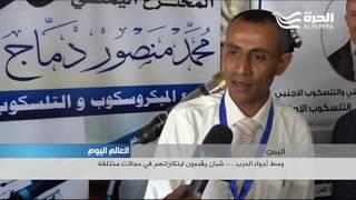 على الرغم من الحرب... معرض للمخترعين اليمنيين في جامعة صنعاء