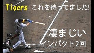 阪神 マルテ『これを待ってました! 凄まじいインパクト2回 初ホームラン』ファーム戦  vs ソフトバンク  2019年4月25日 鳴尾浜球場