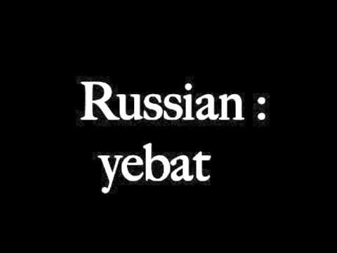 how to swear in Russian