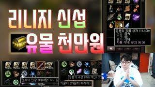 [만만] 리니지 신섭 그림리퍼 유물 천만원치!! 와~첫날부터 천만원 쓰고 시작하네~!!