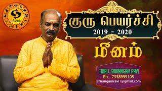 Meena Rashi Bhavishya (June 2019) Monthly Kannada Astrology