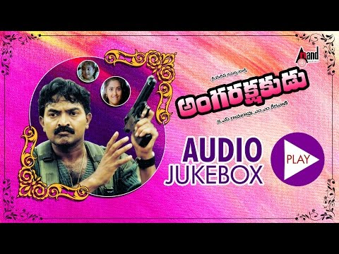 Angarakshakudu | Full Songs JukeBox | Dr.Rajshekhar, Meena | Telugu Old Songs