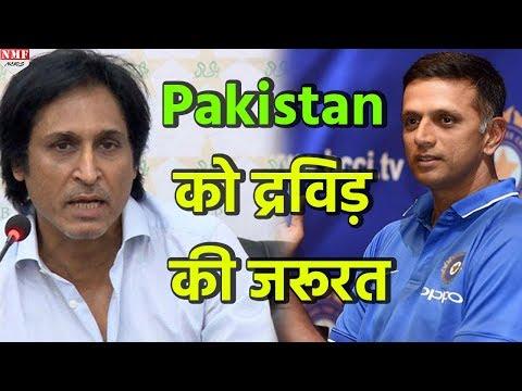 Rahul Dravid के बारे में ऐसी सोच रखते है Pakistan के पूर्व खिलाड़ी Ramiz Raza Mp3