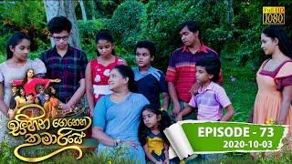 Sihina Genena Kumariye | Episode 73 | 2020-10-03 Thumbnail