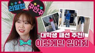 대학생 패션 추천! 이렇게만 입어줘 (feat.사진보정…