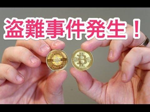 LocalBitcoins で盗難発生 - Bitcoin News ビットコインニュース #72 by BitBiteCoin.com