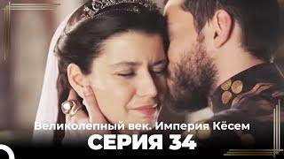 кЕСЕМ 34 СЕРИЯ