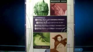 池田政典歌手生活最後の曲で、現在音源入手大変困難です。CAN YOU CELEB...