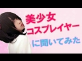 【ラブライブ!】美少女コスプレイヤーの写真が可愛過ぎた!!