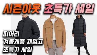 띠어리 겨울제품 재입고 초특가, 클럽모나코 코트 17만…